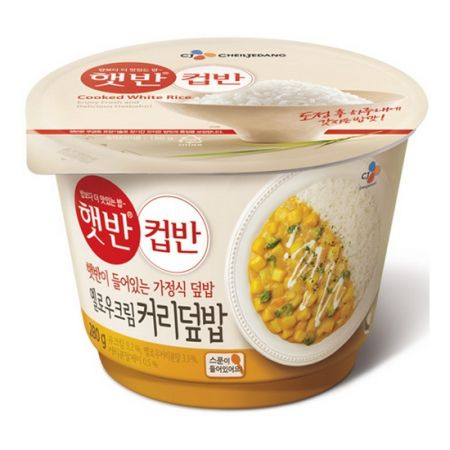 Cooked White Rice with Yellow Cream Curry 9.8oz(280g)