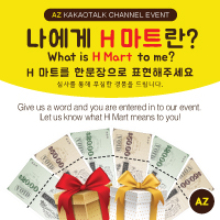 H Mart Arizona Kakaotalk Channel-What is H Mart to me?