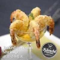 Coconut shrimp / 코코넛쉬림프