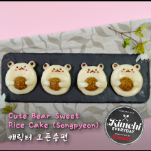 Cute bear sweet rice cake (Songpyeon) / 캐릭터 오픈송편