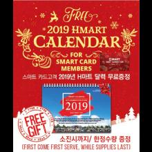 2019 H Mart Free Calendar for Smart card members ONLY!
