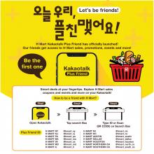 H Mart Kakaotalk Plus Friend! Let us be friends!