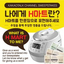 [NY] H Mart KakaoTalk Channel Sweepstakes!