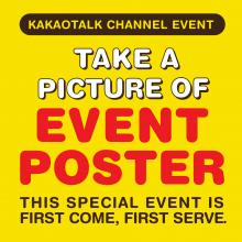 H Mart Maryland Kakaotalk Channel - Take a Picture Of Event Poster