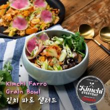 Kimchi Farro Grain Bowl / 김치 파로 샐러드