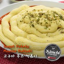Sweet Potato Mousse Dukboki / 고구마 무스 떡볶이