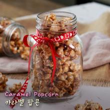Caramel Popcorn / 카라멜 팝콘