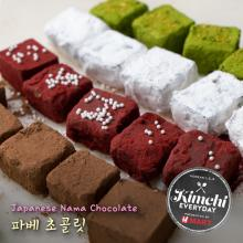 Japanese Nama Chocolate / 파베 초콜릿