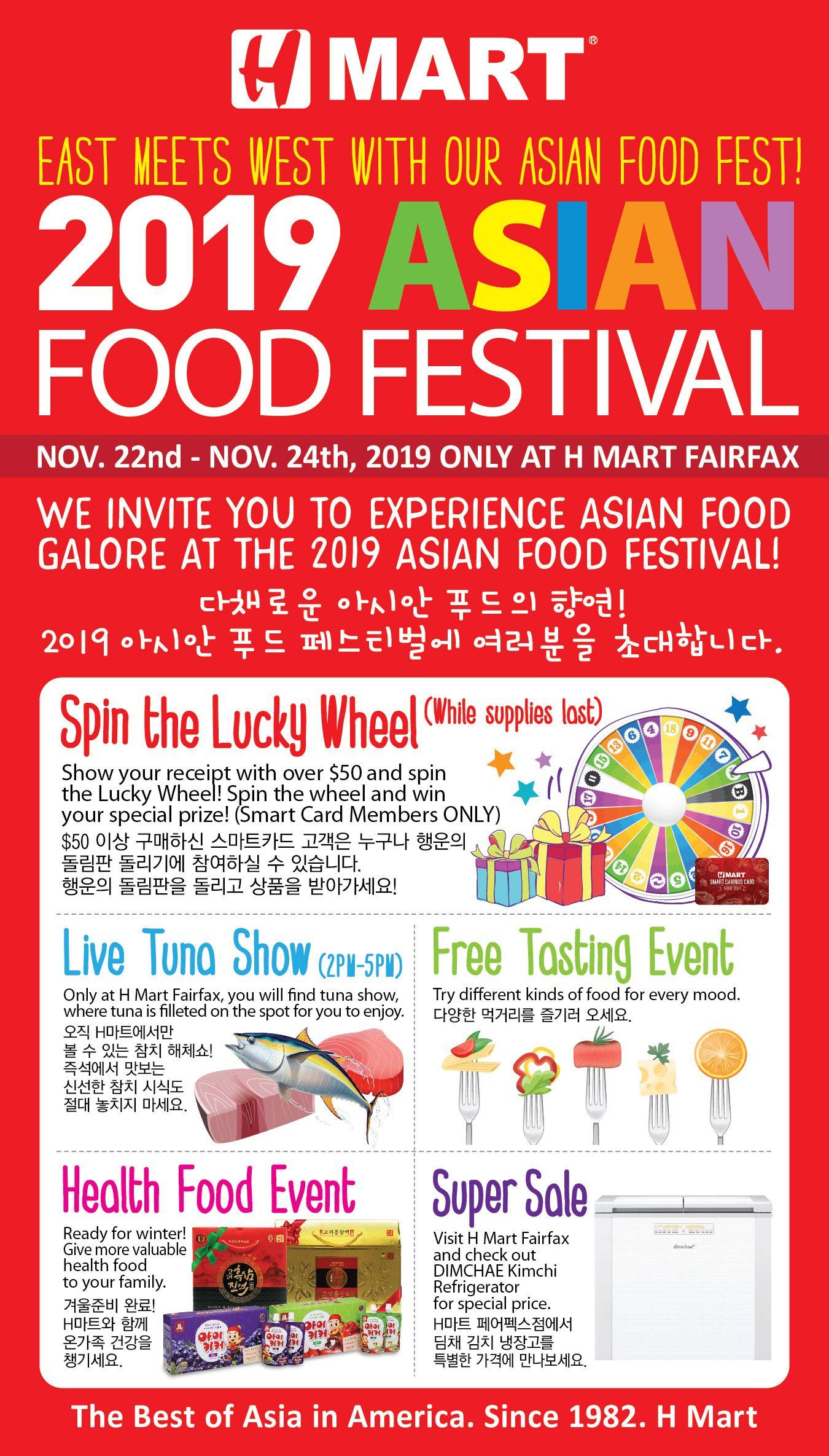 2019_fairfax_asian food festival_%EC%95%84%EC%8B%9C%EC%95%88%ED%91%B8%EB%93%9C%ED%8E%98%EC%8A%A4%ED%8B%B0%EB%B2%8C_poster 01