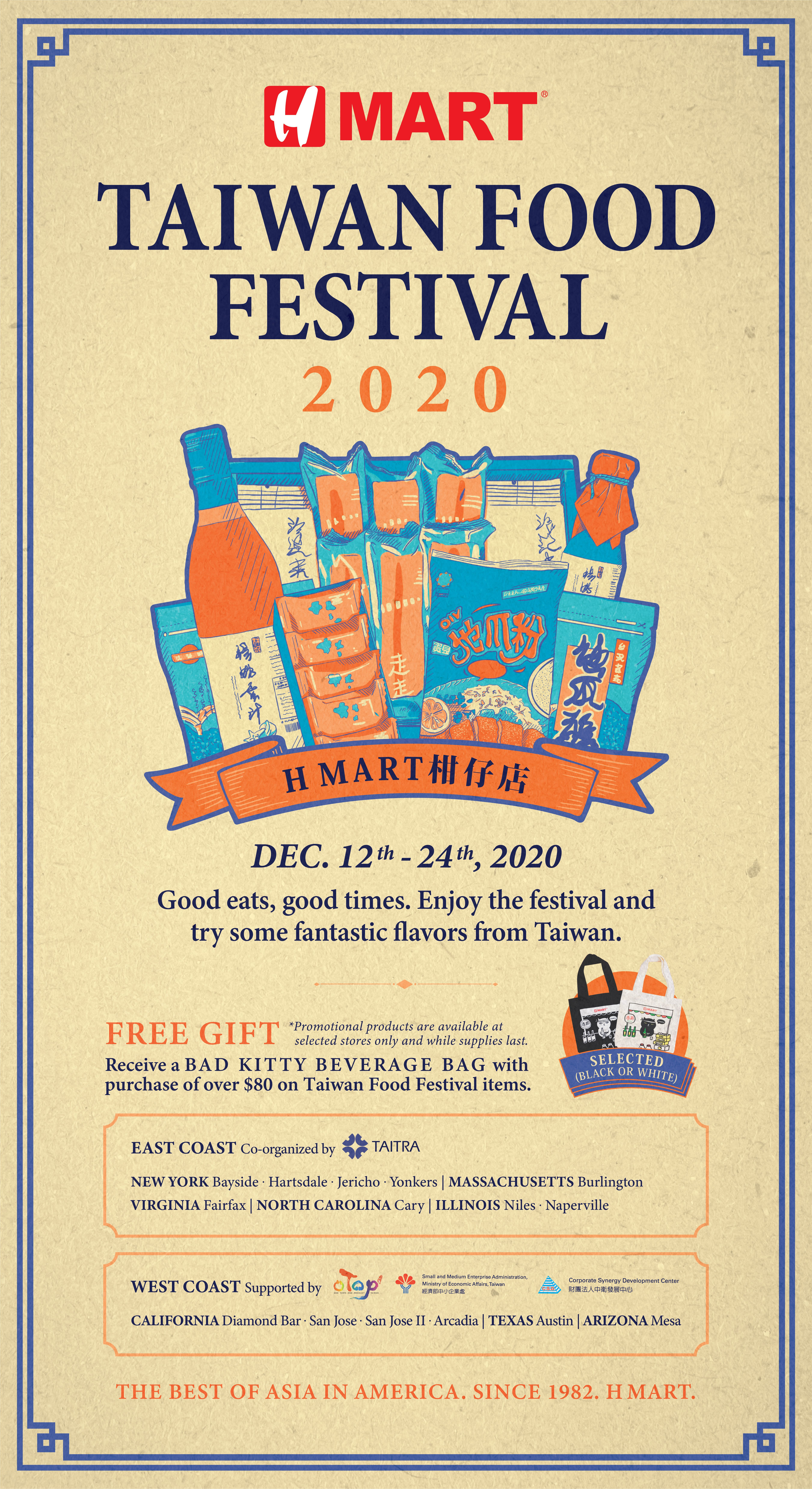 2020 taiwan food festival_ourstory 01