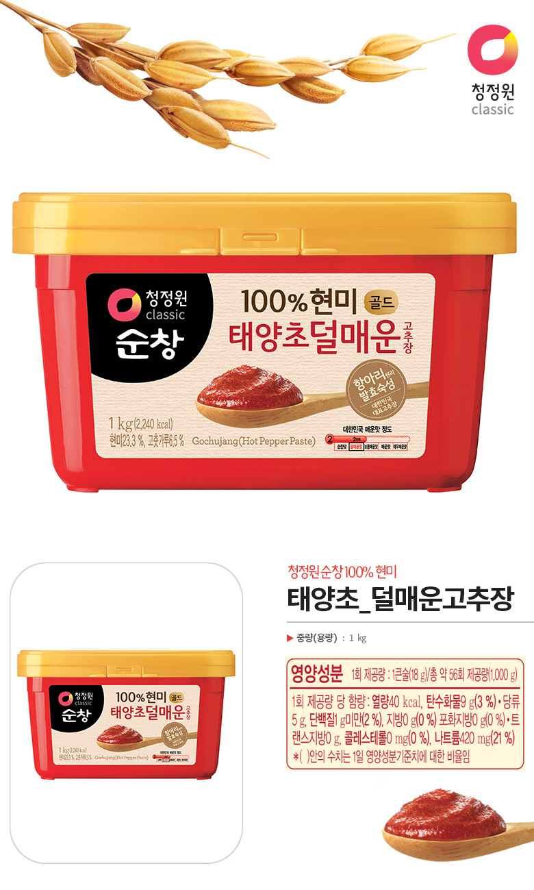 Sunchang 100% Brown Rice Red Pepper Paste Less Spicy 2.2lb(1kg)