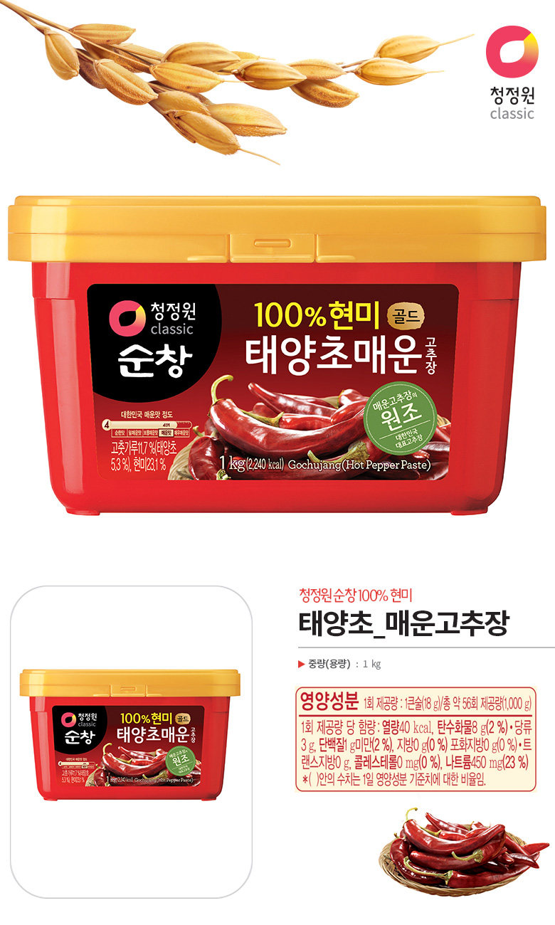 Sunchang 100% Brown Rice Red Pepper Paste Spicy 2.2lb(1kg)