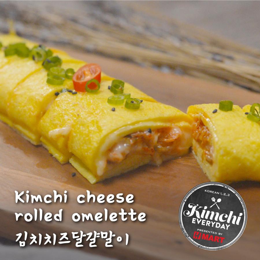 김치치즈달걀말이900_01