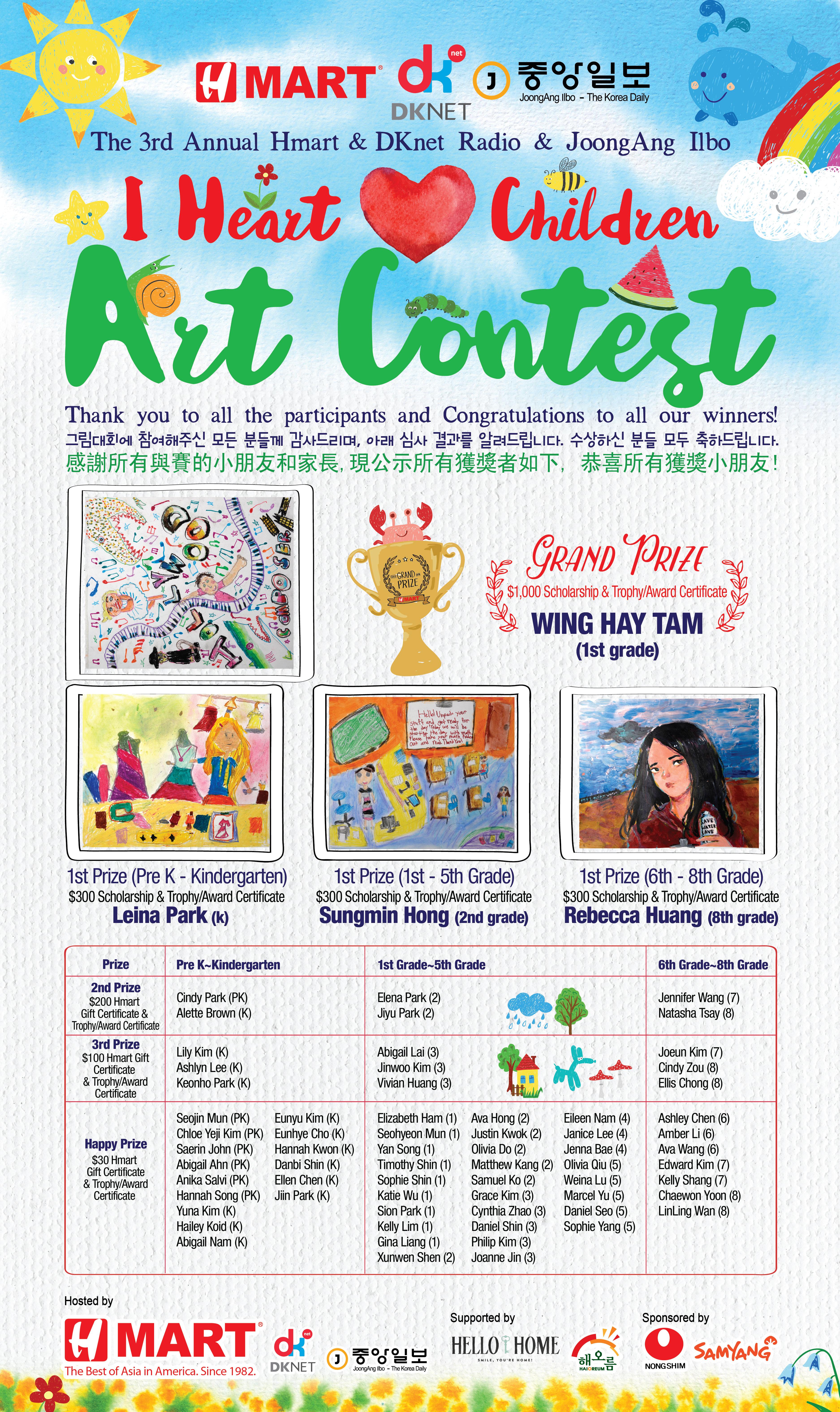 웹용_어린이 그림그리기 대회_수상자발표 포스터_TX_ENG_18 x 30 in-01