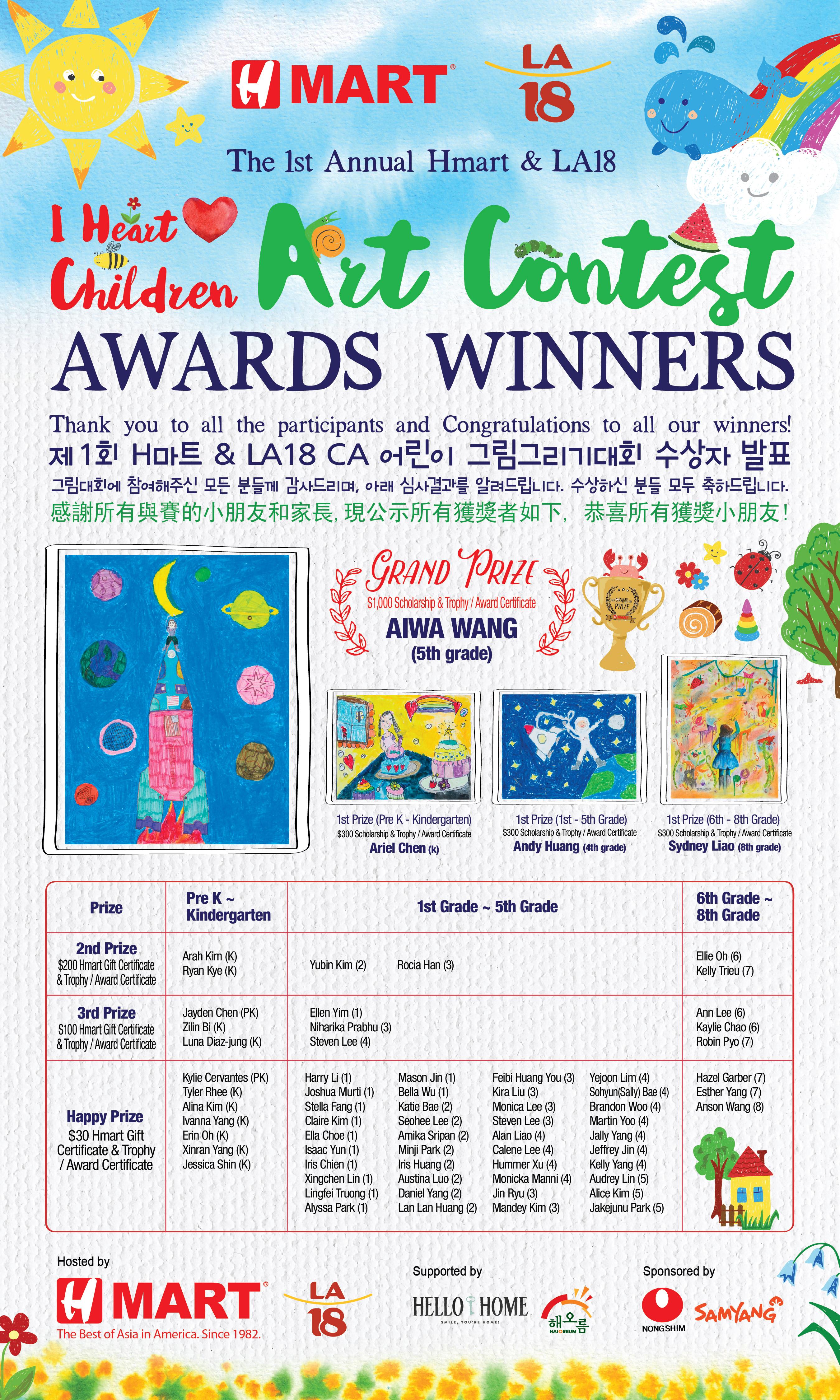 CA_어린이 그림대회 수상자 매장용 포스터-01