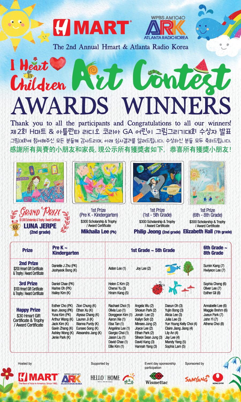 GA_어린이-그림대회-수상자-매장용-포스터
