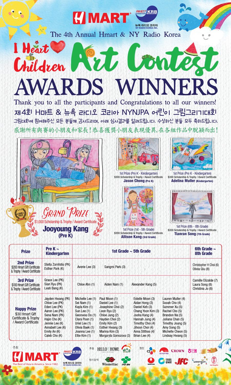 NYNJ_어린이-그림대회-수상자-웹용_900