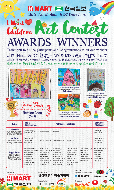 VA-어린이 그림그리기대회 수상자