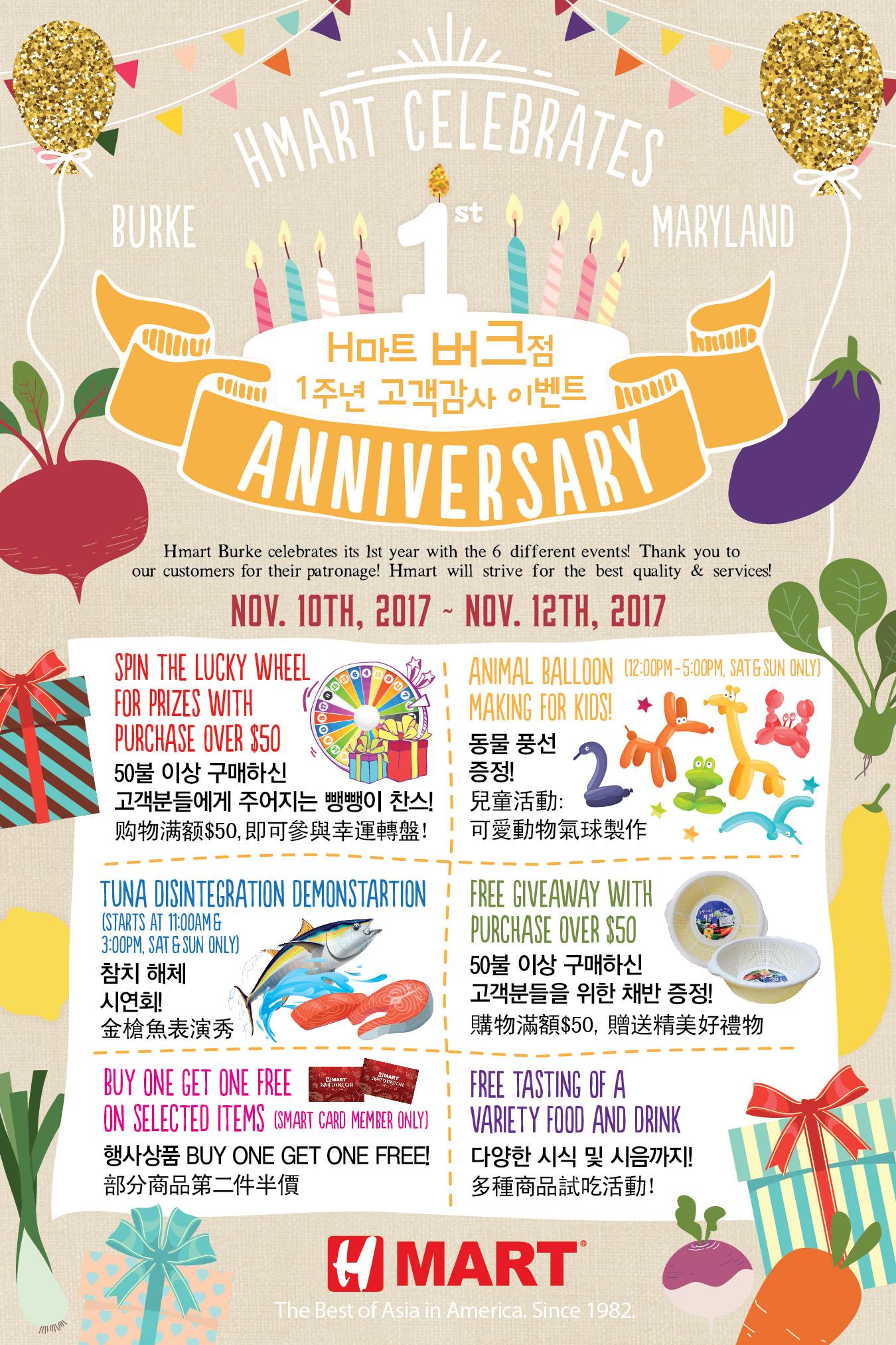 BRK_Hmart 1st Anniversary Poster_한중영-02 (1)