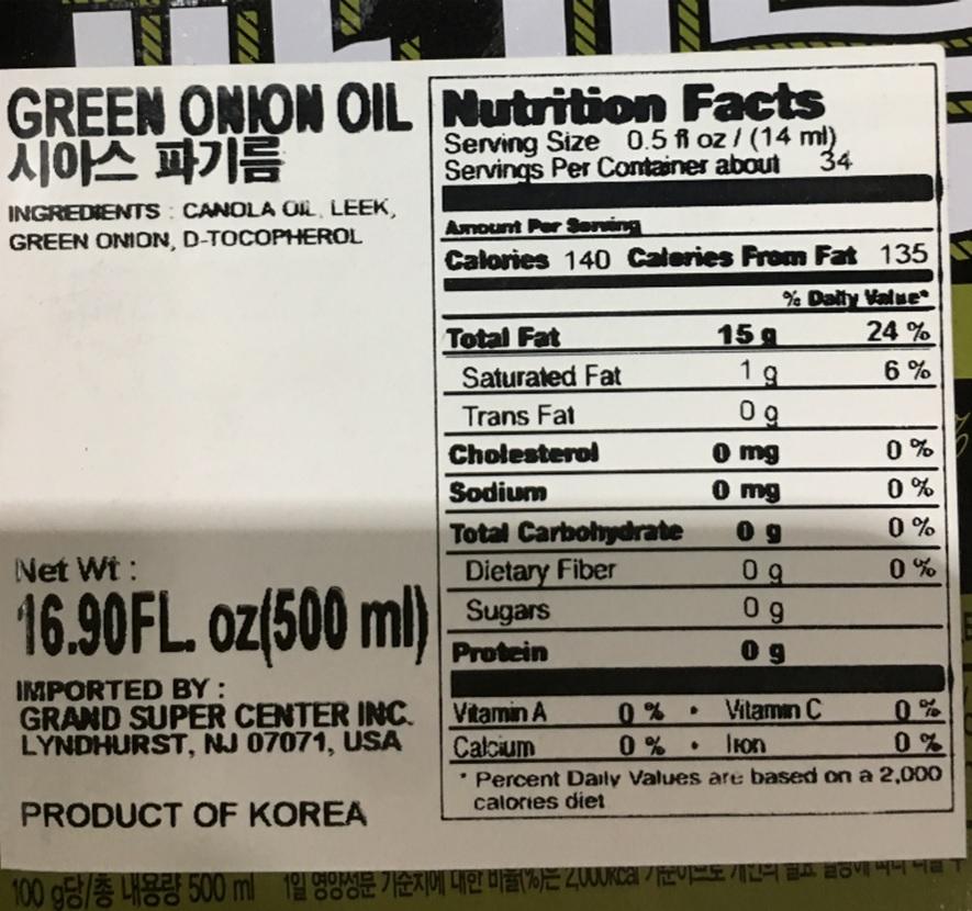Sias Green Onion Oil 16.9oz(500ml)