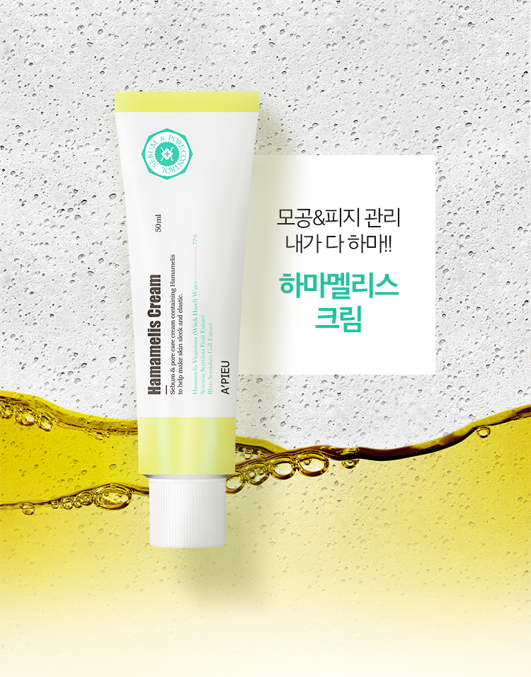 Hamamelis Cream 1.69 fl.oz(50ml)
