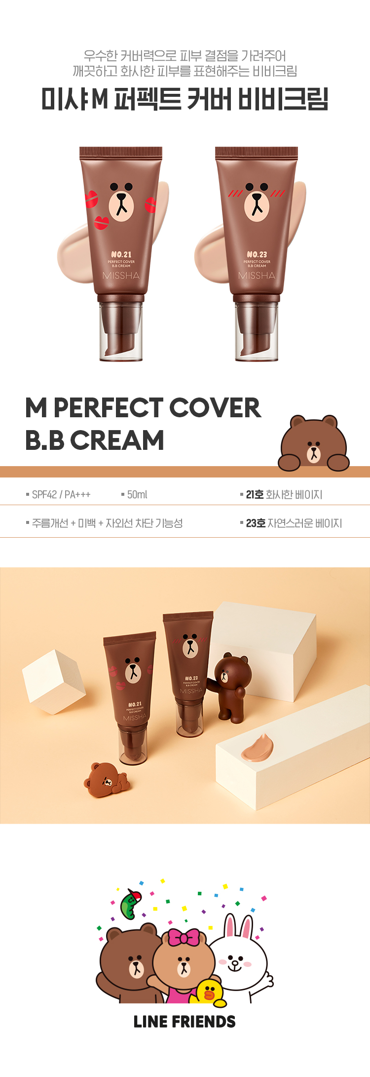 Line Friends Perfect Cover BB No.21 1.69 fl.oz(50ml)