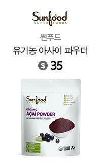 Sunfood Organic Acai Powder