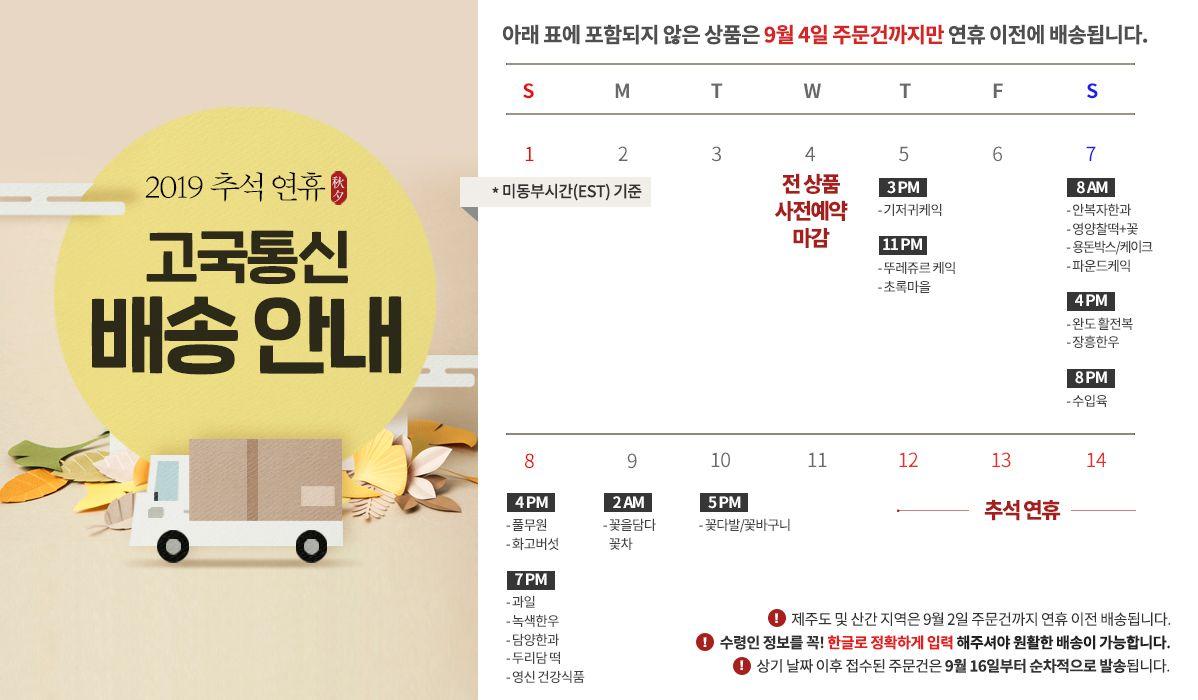 082819_goguk_top_chuseok