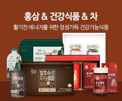홍삼 & 건강식품 & 차