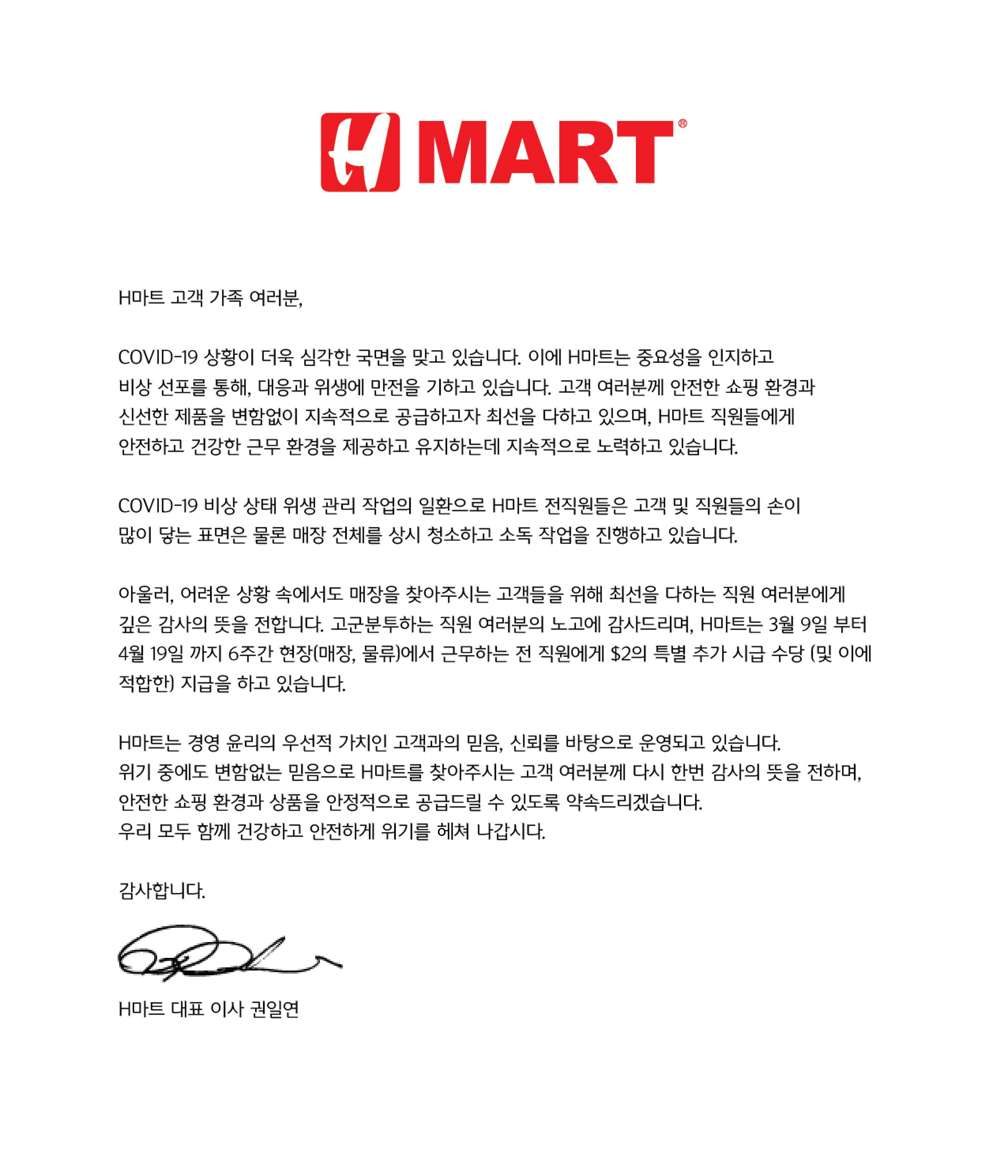 hmart_a message from our ceo_2nd (2)