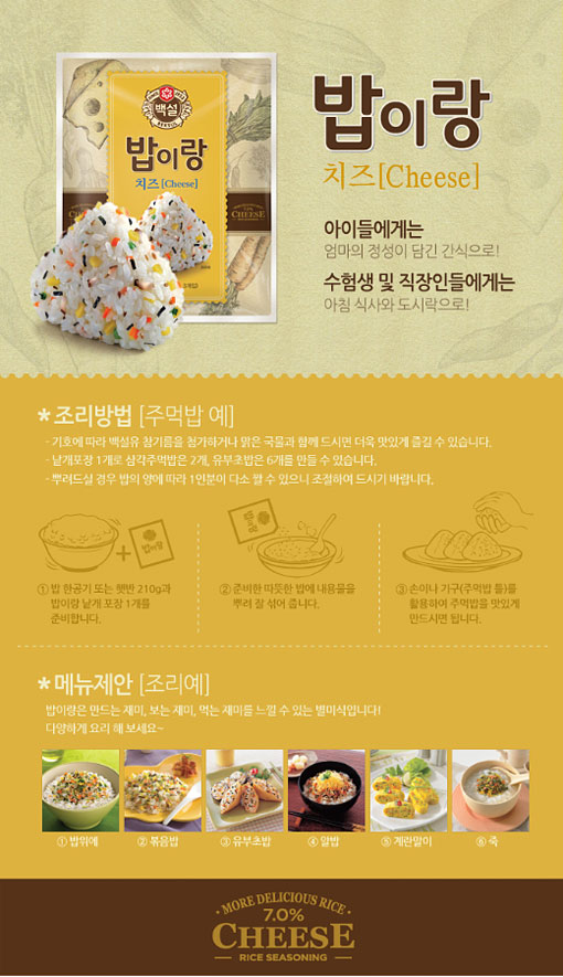 Furikake Rice Seasoning Cheese Flavor 0.95oz(27g)