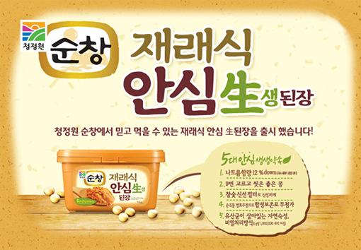 Chung Jung One Soonchang Soybean Paste 1.1lbs(500g)