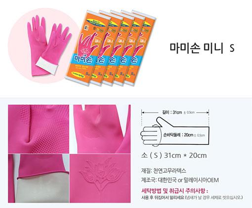 Rubber Gloves (S)