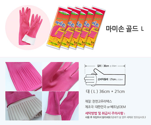 Mamison Rubber Gloves (L)