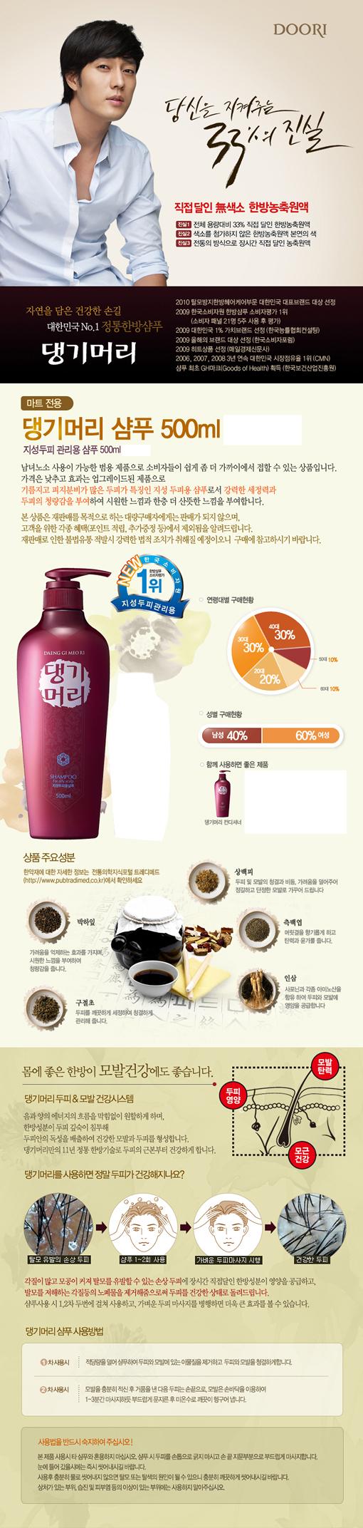 Daeng Gi Meo Ri Shampoo For Oily Scalp 16.9 fl.oz(500ml)
