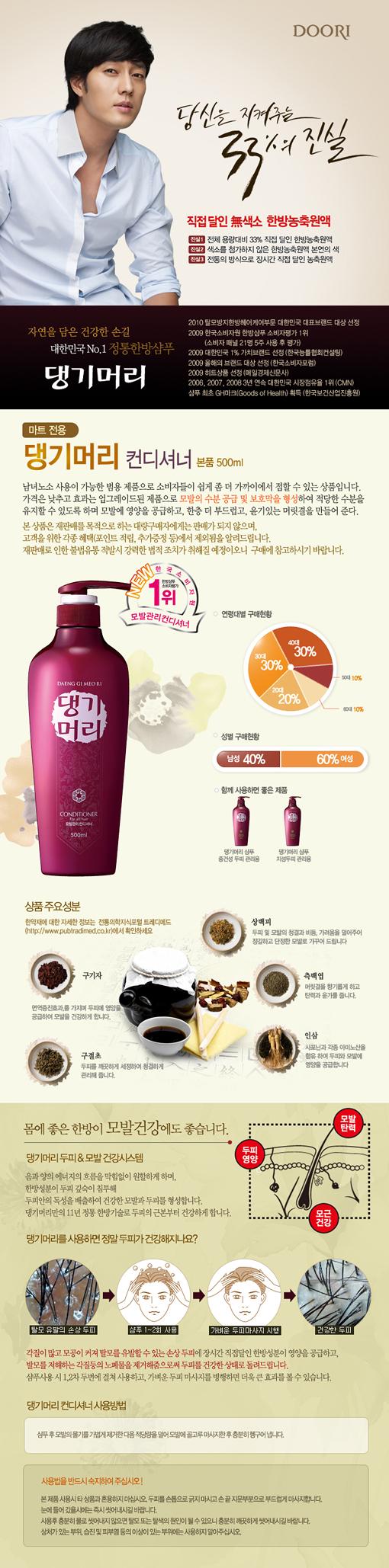 Daeng Gi Meo Ri Conditioer For All Hair 16.9 fl.oz(500ml)