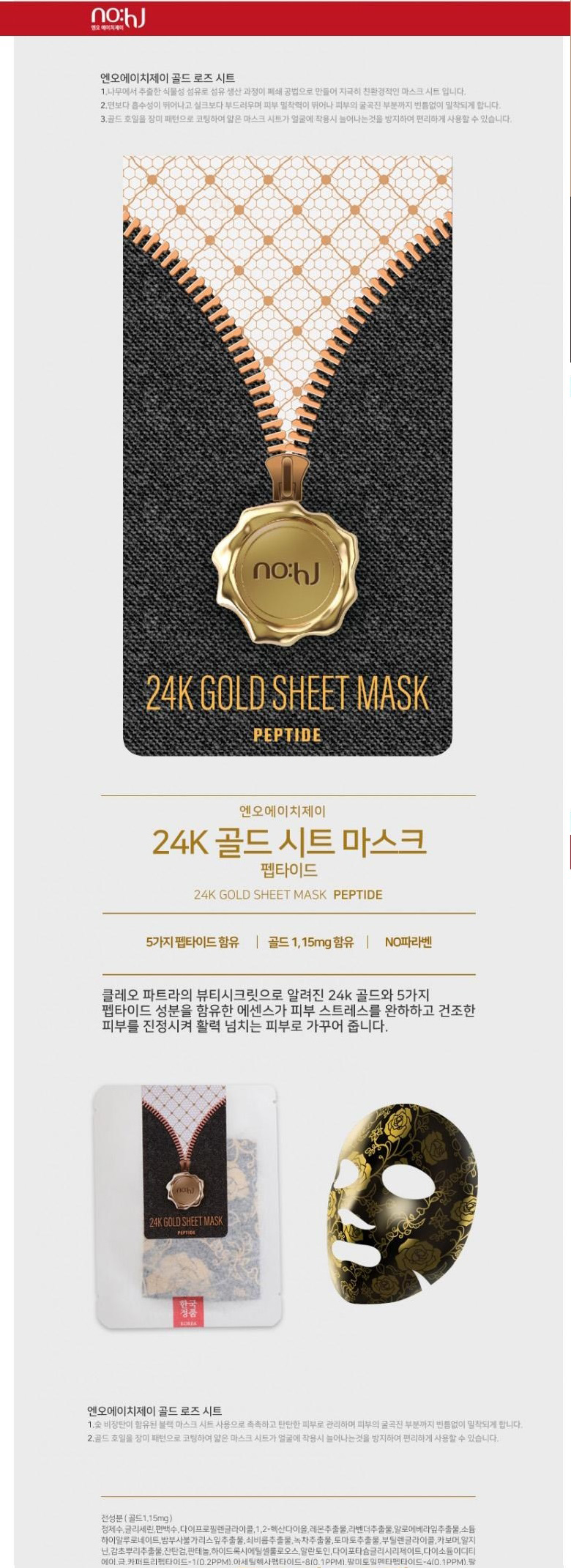 NOHJ 24K Gold Sheet Mask Peptide 0.91oz(26g)