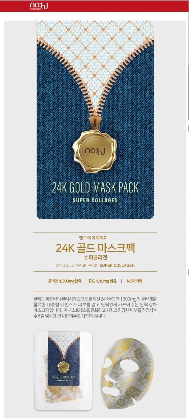 NOHJ 24K Gold Sheet Mask Super Collagen 0.91oz(26g)