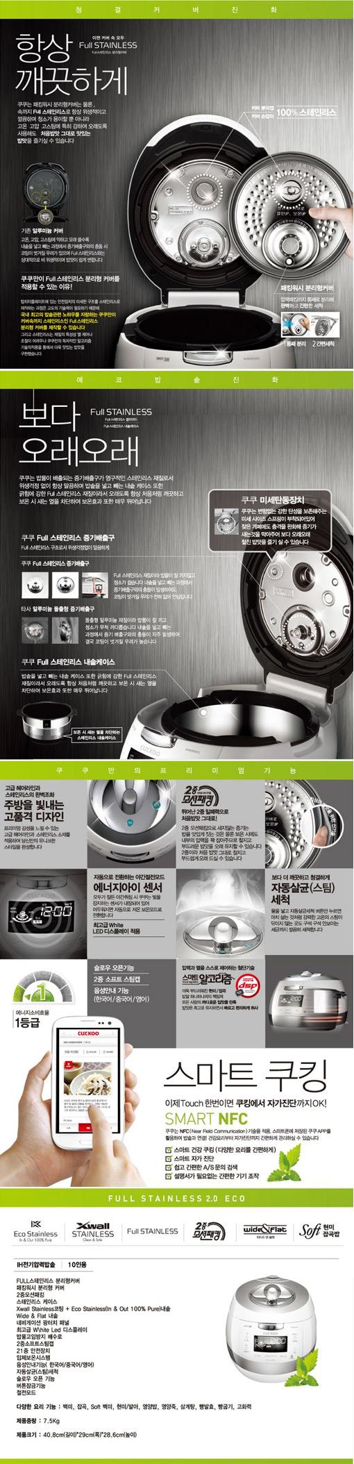 Full Stainless Eco IH Pressure Rice Cooker/Warmer CRP-AHSS1009FN (10 Cups)2