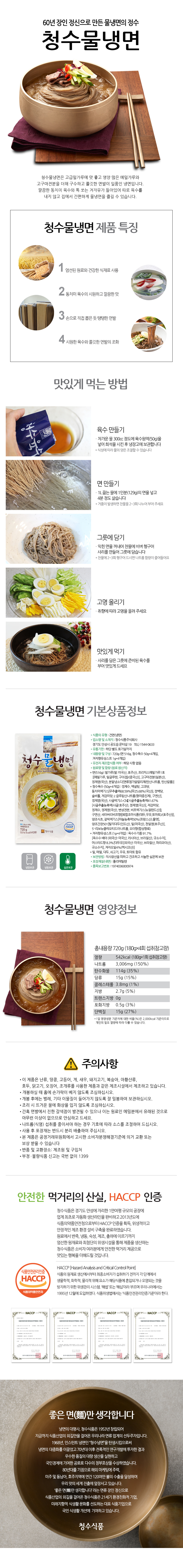 Choung Soo Mul Naengmyeon (Korean Cold Noodle) 25.40oz(720g)