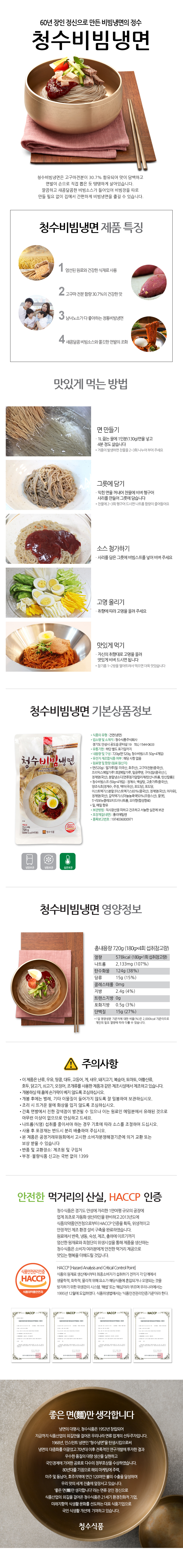 Choung Soo Bibim Naengmyeon (Korean Spicy Cold Noodle) 25.40oz(720g)