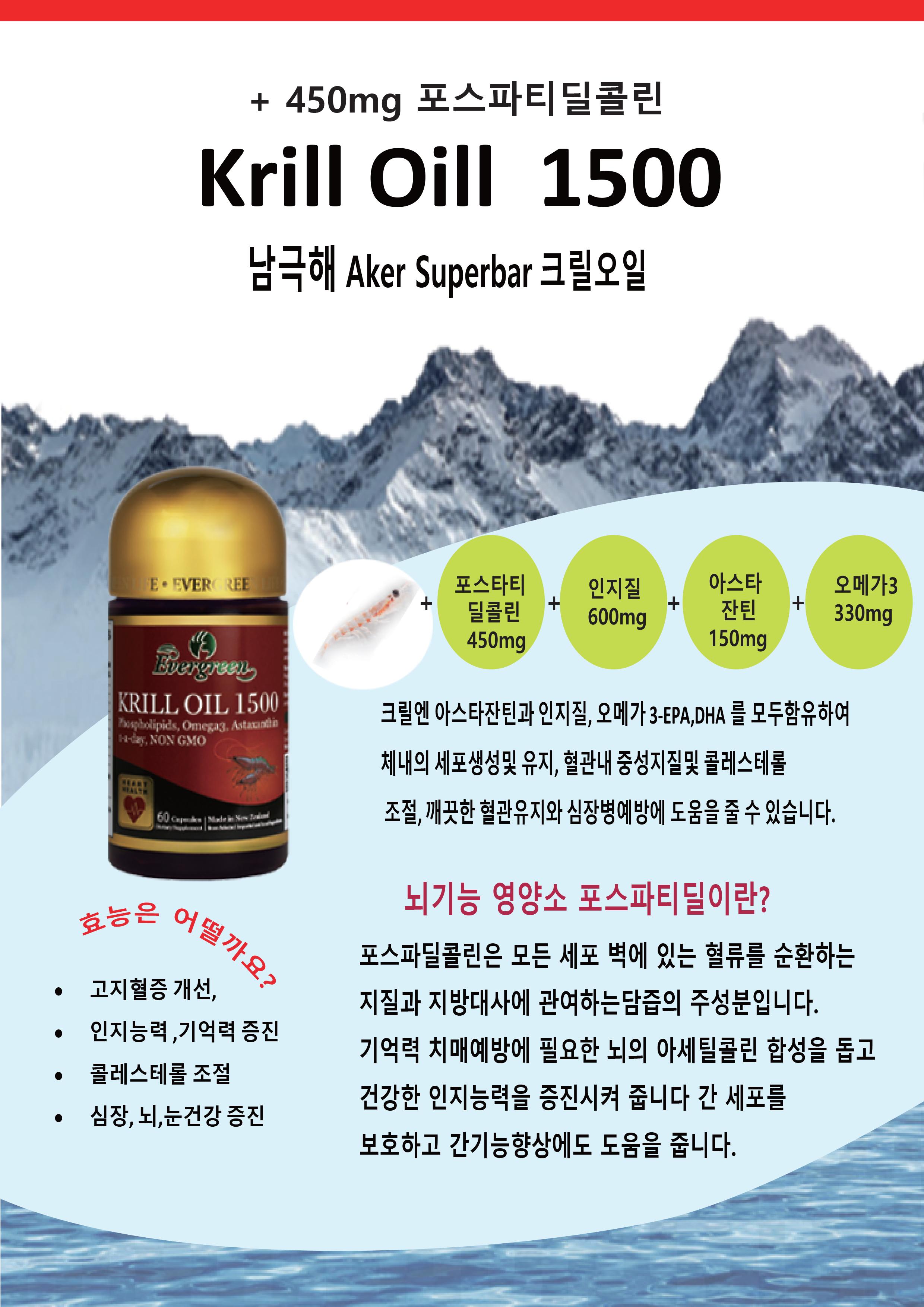 Krill Oil 1500 60 Caps