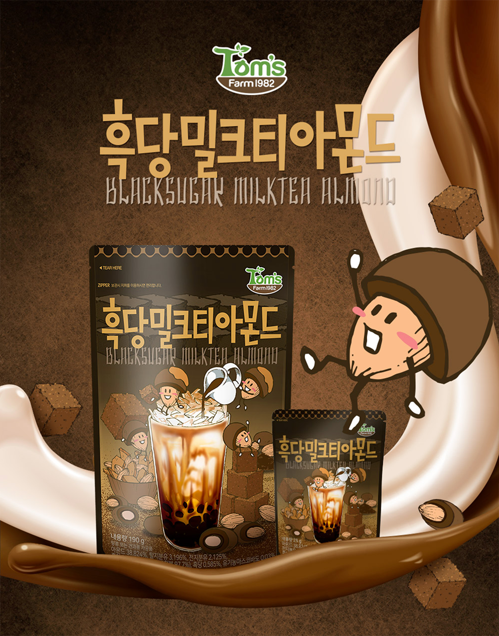 Black Sugar Milktea Almond 6.7oz(190g)