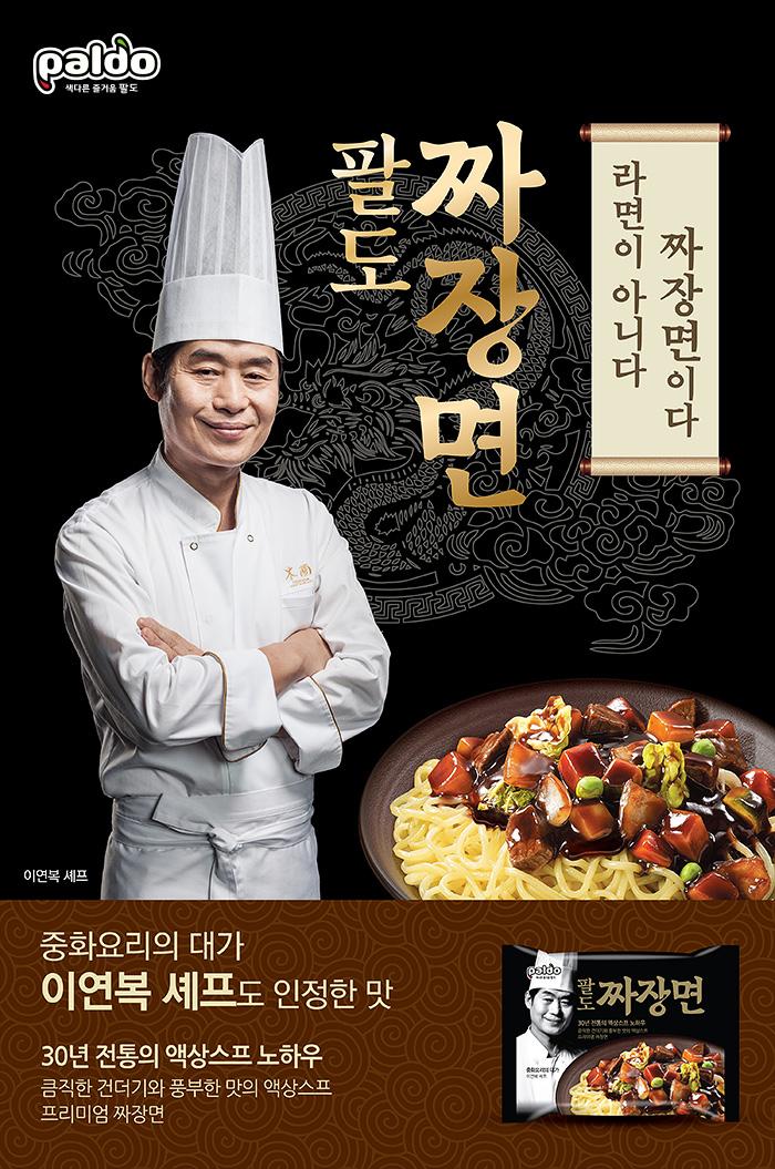 Jjajang Noodle 7.16oz(203g) 4 Packs