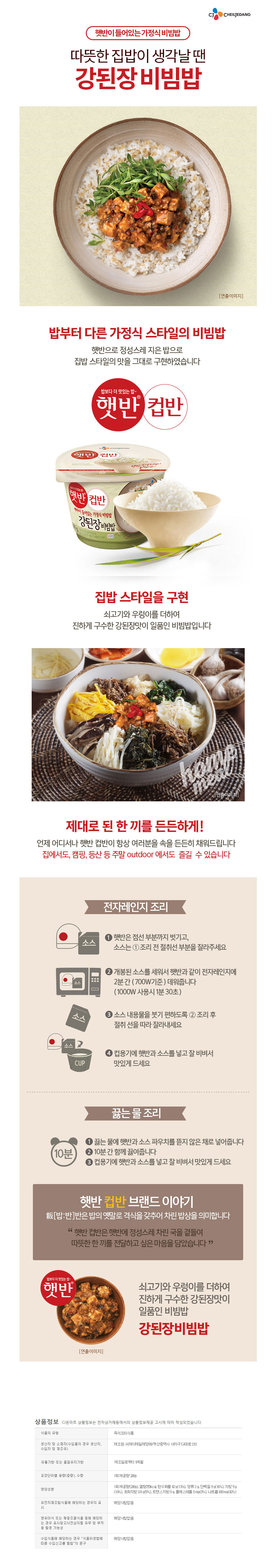 Cooked White Rice with SoyBean Paste Bibimbap 9.8oz(280g)