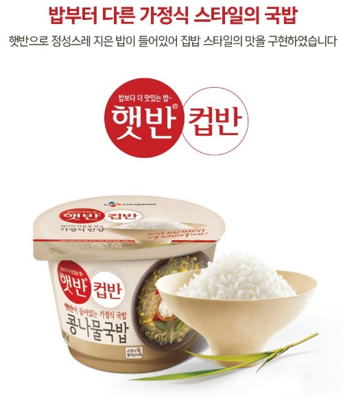 CJ Cooked White Rice with Bean Sprout Soup 9.52oz(270g)