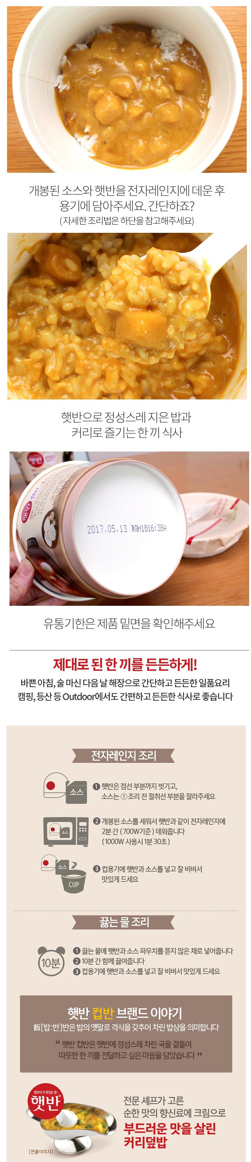CJ Cooked White Rice with Yellow Cream Curry 9.8oz(270g), CJ 햇반 컵반 옐로우크림커리덮밥 9.8oz(280g)