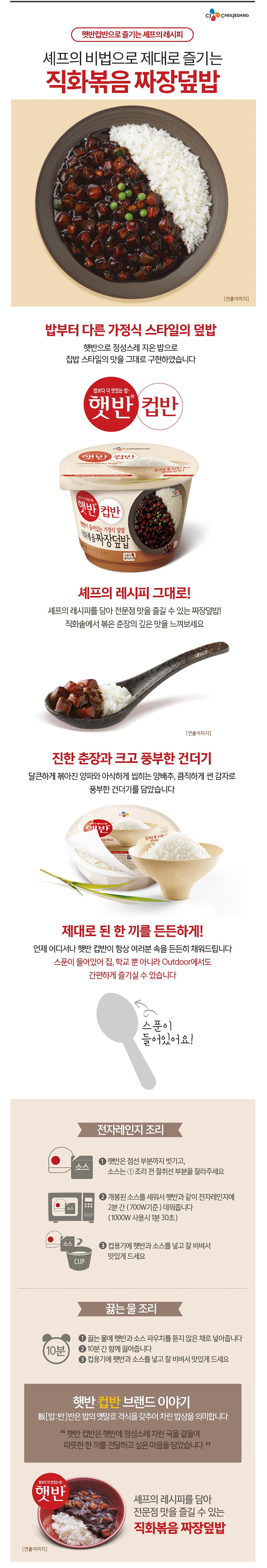Hatban Cooked White Rice with Stir-Fried Jjajang 9.6oz(275g)