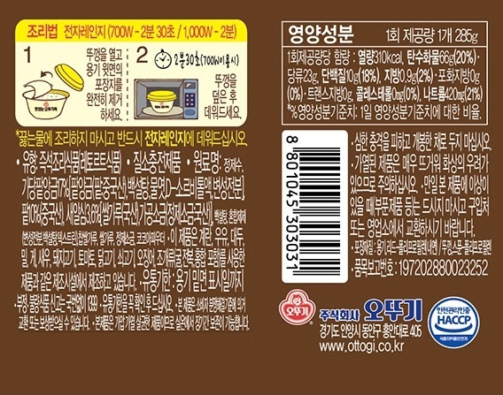Ottogi Red Bean Rice Porridge 10.1oz(285g)