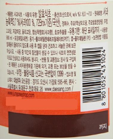 Apple Vinegar 16.9 fl.oz(500ml)